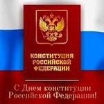 в действующей Конституции впервые закреплены основы демократического порядка России, где высшими ценностями человека признаны его права и свободы