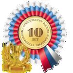 Тема конкурса: 10 лет и 3 века (о связях России с югом Италии) Номинация: литературное эссе, стихотворение, песня ФИО автора: Ослина Елена Александровна